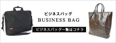 ビジネスバッグ一覧はコチラ