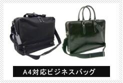 A4サイズ対応ビジネスバッグ一覧はコチラ