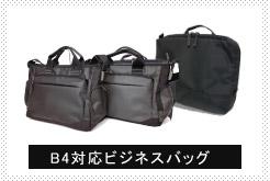 B4サイズ対応ビジネスバッグ一覧はコチラ