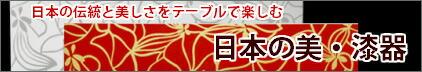 ★日本古来の伝統と美しさをテーブルで楽しむ・漆器★
