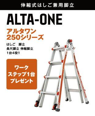 伸縮式はしご兼用脚立