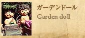 ガーデンドール