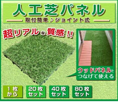 人工芝パネル