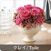 クレイ/Toile