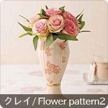 クレイ/Flower pattern2