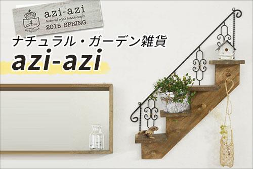 【azi-azi】好評販売中!
