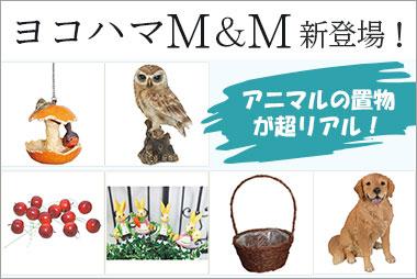 新ブランド「ヨコハマM&M」
