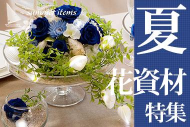 夏の花資材特集!