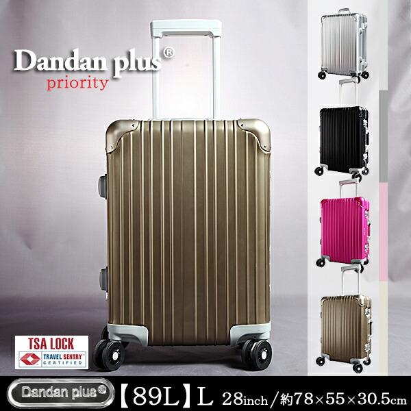 Dandanplus priority アルミニウム合金