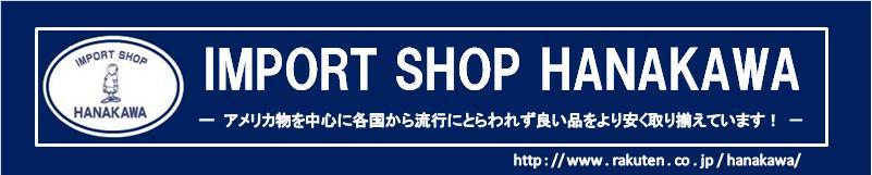 IMPORT SHOP HANAKAWA������ꥫʪ���濴�˳ƹ��ɤ��ʤ���¤����·���Ƥ��ޤ���