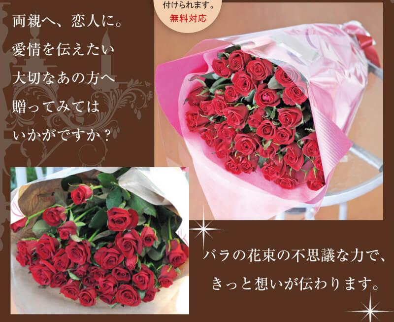 両親へ、恋人に。愛情を伝えたい大切なあの方へ贈ってみてはいかがですか?薔薇の花束の不思議な力できっと思いが伝わります。