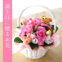 誕生日に贈る花