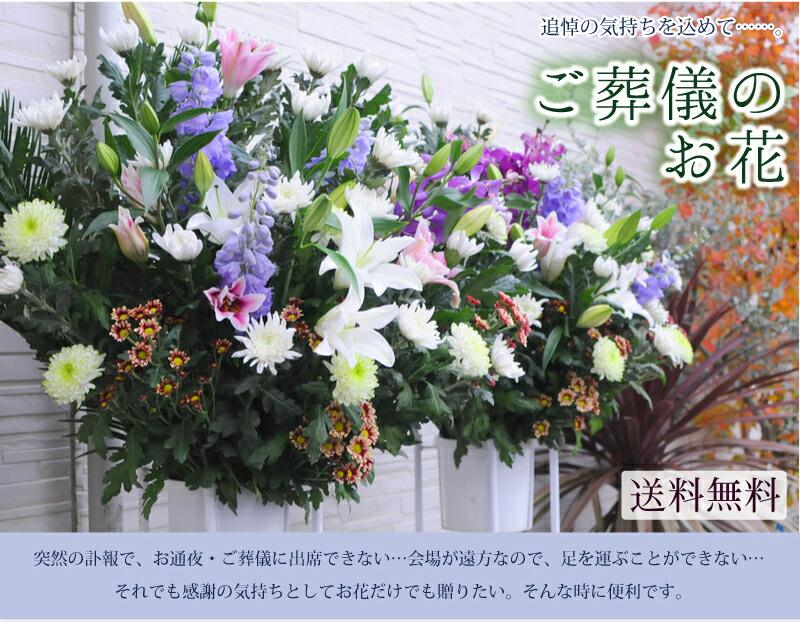地域によりスタンド花の形が異なりますので画像はすべてイメージです。地域に合ったお花での配送となりますこと、あらかじめご了承よろしくお願いいたします。