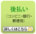 後払い.com(コンビニ後払い)