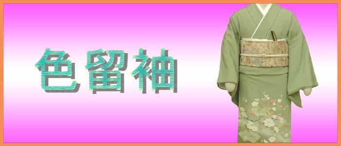 色留袖レンタル