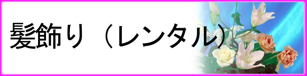 髪飾り(  レンタル)