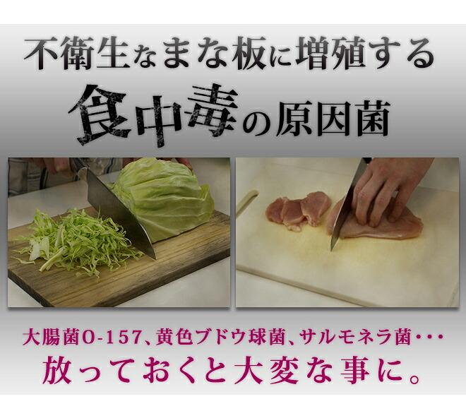 不衛生なまな板に増殖する食中毒の原因菌