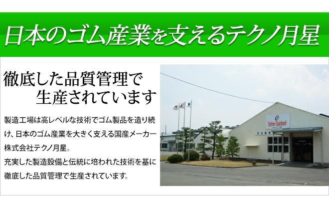 日本のゴム産業を支えるテクノ月星
