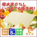 -Star synthetic rubber cutting board kitchen Star L 230 × 380 × 10 mm