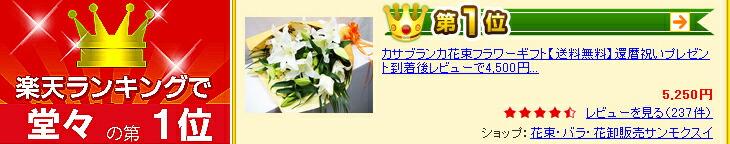 カサブランカ花束楽天ランキング第1位