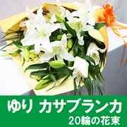 カサブランカ花