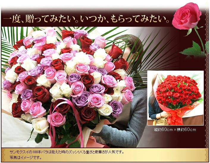 贈ってみたい100本バラの花束