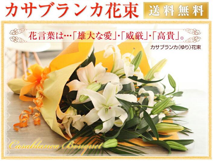 母の日にカサブランカの花を贈る