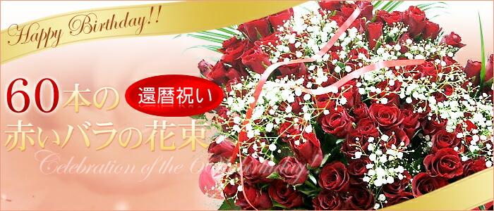 還暦祝い 60本の赤いバラの花束