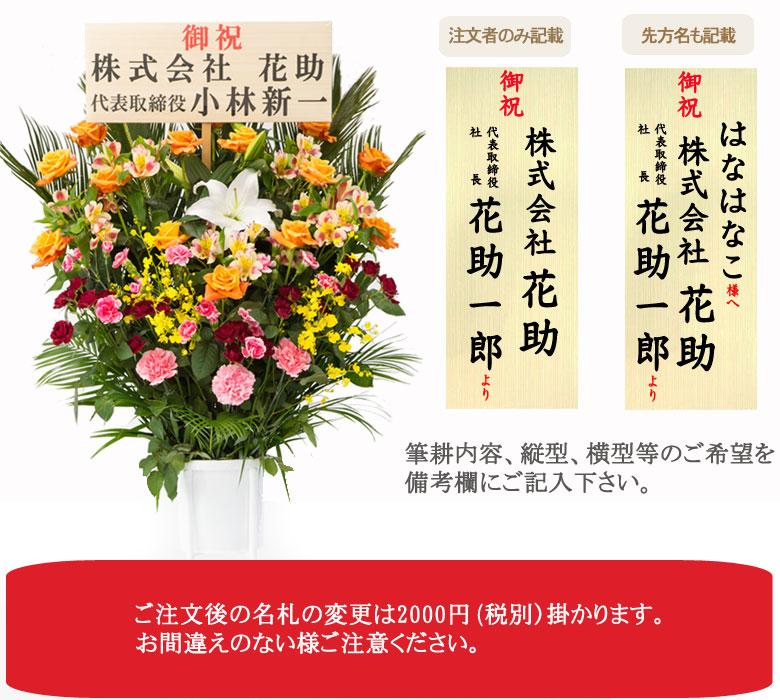 スタンド花に無料で名札付