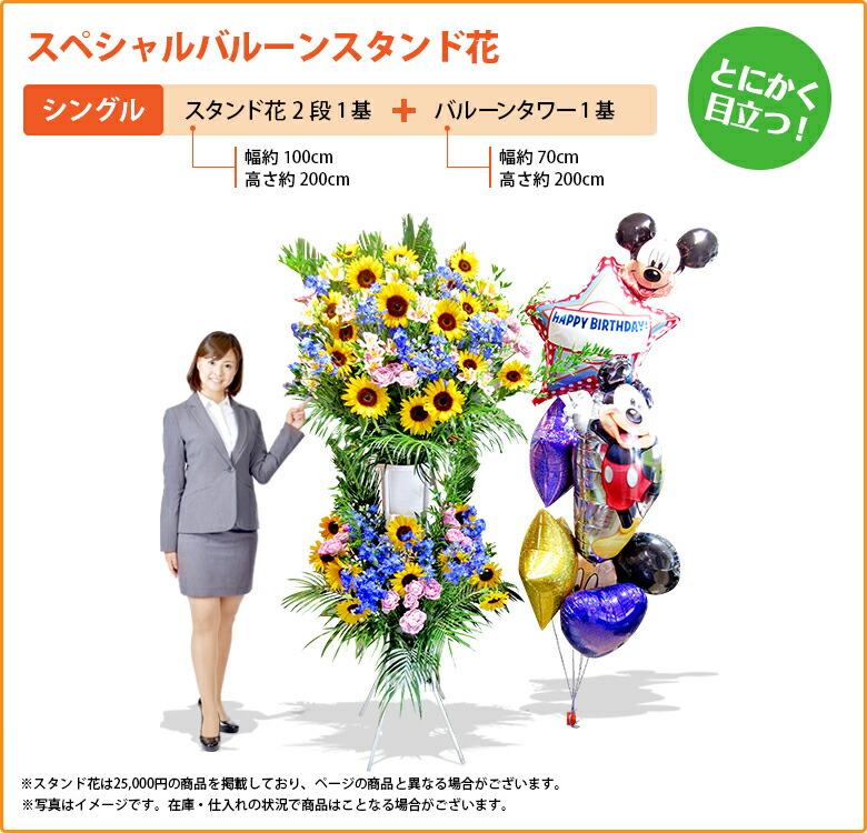 スペシャルバルーンスタンド花シングル:スタンド花2段+バルーンタワー1基