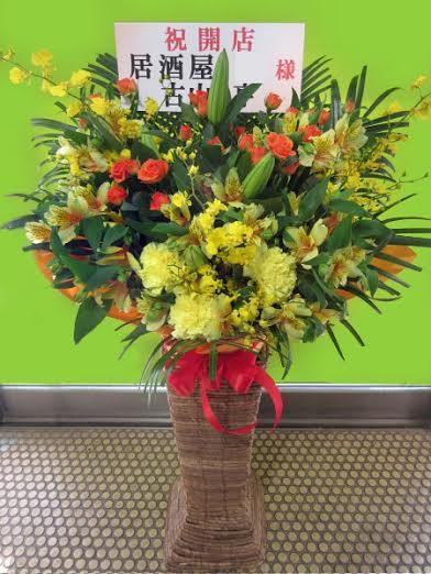 開店祝い ミディアムスタンド花
