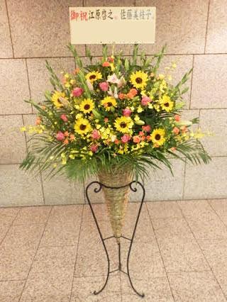 移転祝い花