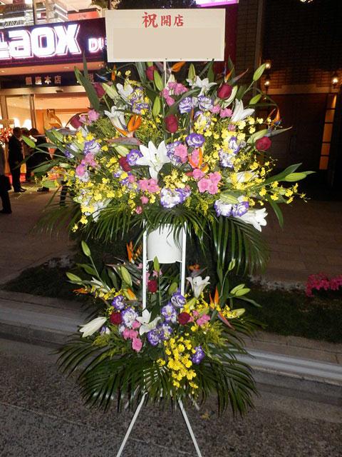 開店御祝いの花