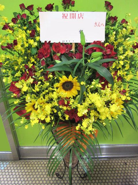 ミディアムサイズ お祝いのスタンド花
