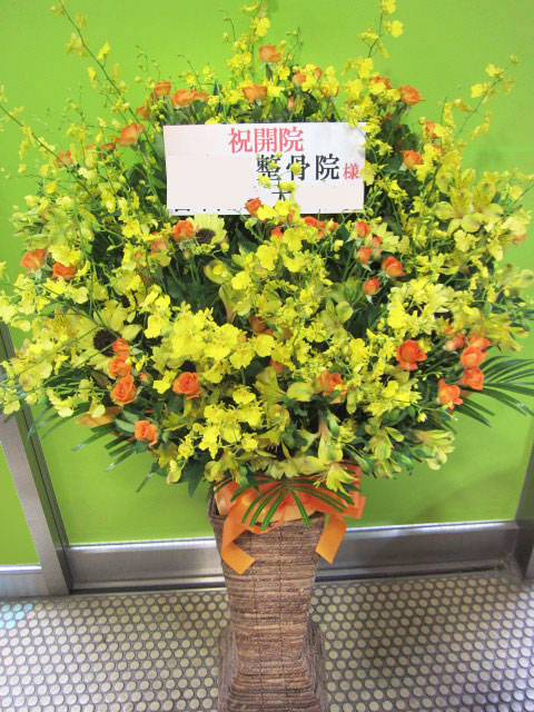 開店祝い スタンド花