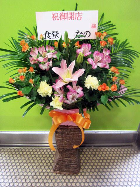 お祝いのミディアムスタンド花