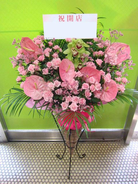 開院祝い スタンド花 スタンド台をプレゼント