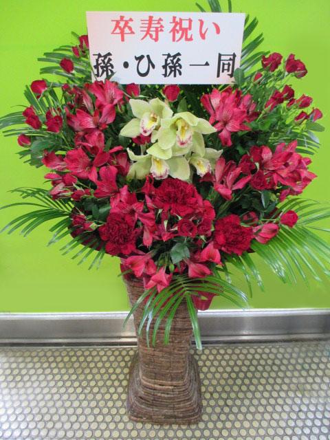 ビジネス用 贈り花