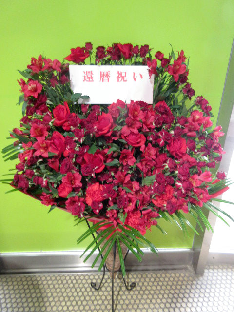 開院祝いに送る花