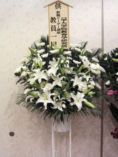 葬式用スタンド花