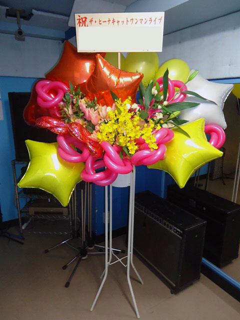 お祝いスタンド花 バルーン付き