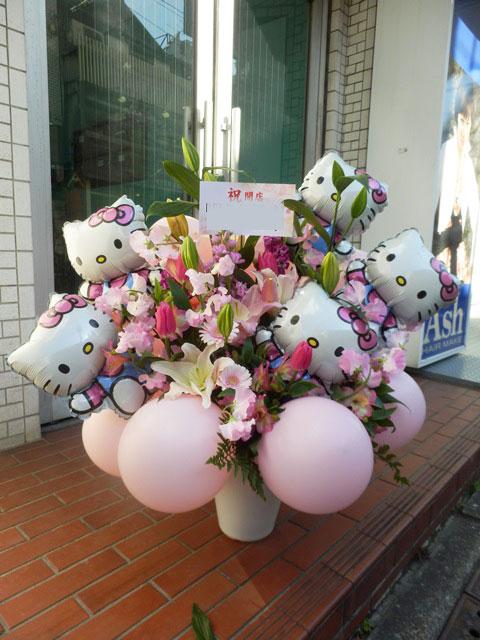 お祝い 風船付きのスタンド花