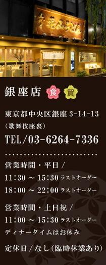花山うどん銀座店(東京、歌舞伎座裏)