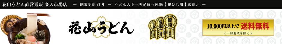 群馬の老舗、うどん日本一決定戦U-1グランプリ 優勝・うどん天下一決定戦 優勝、伝統の味を伝えて百十年 花山うどん