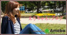 花盛り ブログ