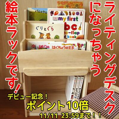絵本好きな子を育てる本棚「うちの子専用!ライティングディスクになっちゃう!絵本ラック」