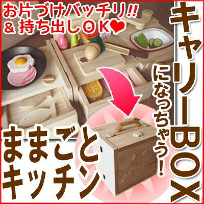 小さなママのお出かけ用キッチン。キャリーBOXに変身しちゃう!【どこでもキッチン さくら】