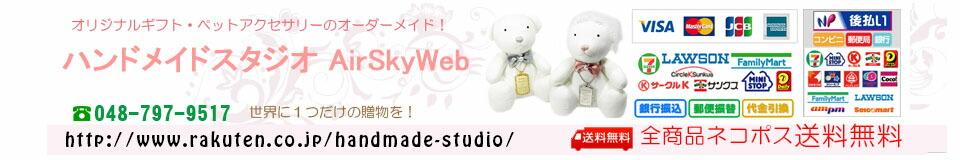 ハンドメイドスタジオ AirSkyWeb:オリジナルギフト・記念品・雑貨のオーダーメイド ハンドメイドスタジオ