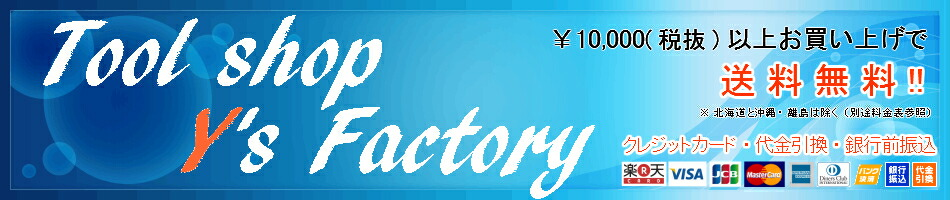 �磻���ե����ȥ ��ŷ�Ծ�Ź��Toolshop Y's Factory