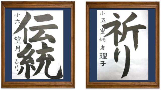 月花書道の生徒さんの作品4